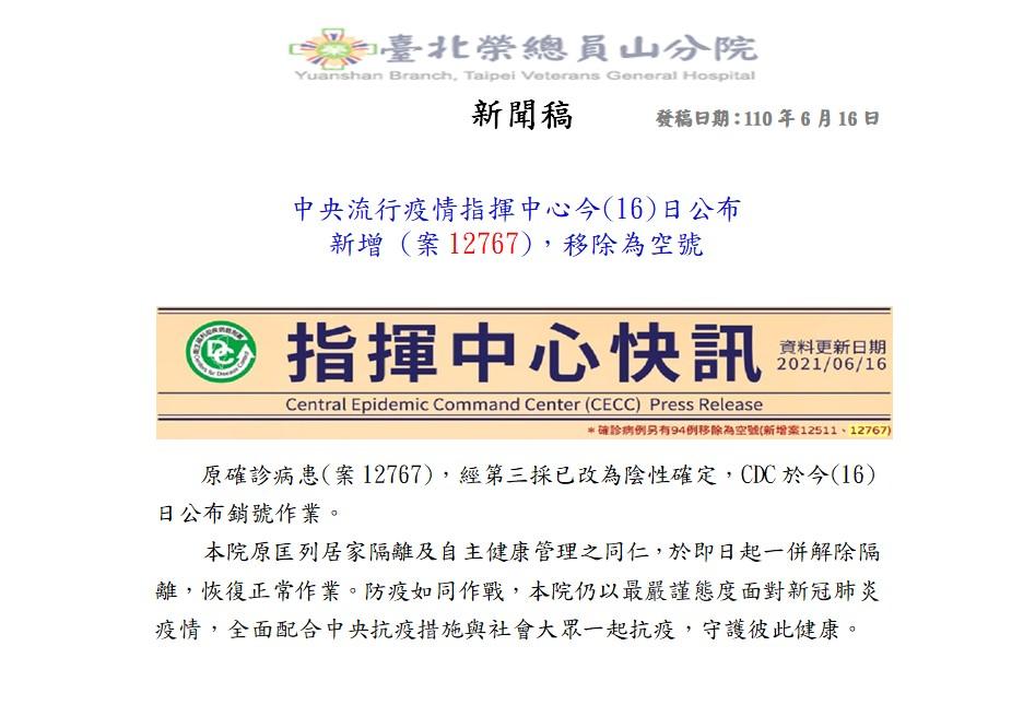 中央流行疫情指揮中心今(16)日公布新增 (案12767),移除為空號。