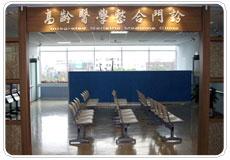 高齡醫學整合門診候診室