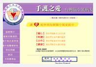 連結:台灣腦中風病友協會(另開新視窗)